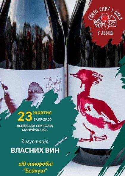 """Дегустація власних вин від виноробні """"Бейкуш"""""""