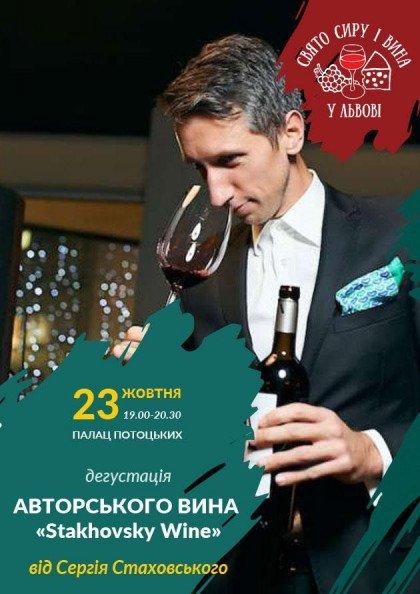 Дегустація авторських вин від Сергія Стаховського