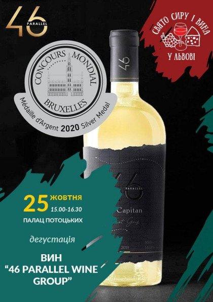 """Дегустація вина """"46 Parallel Wine Group"""""""