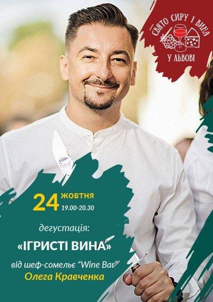 """Дегустация """"Игристые вина"""" от Олега Кравченко"""