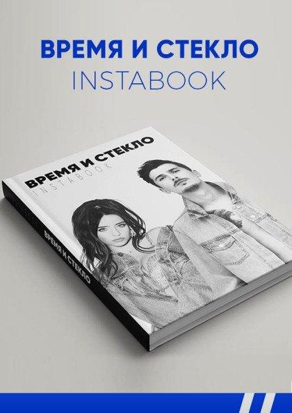 "Книга ""Время и Стекло"""