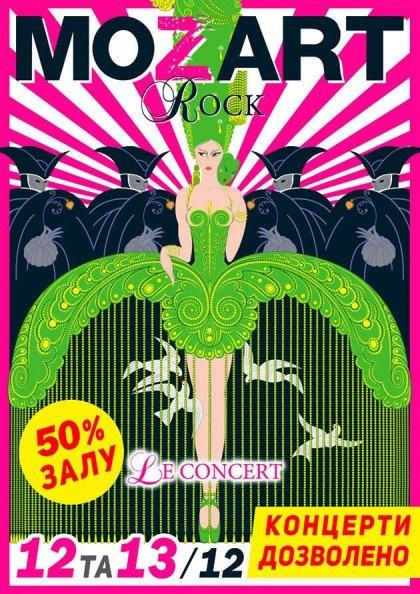 Rock MOZART Le Concert (Рок опера Моцарт)