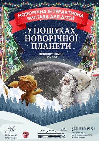 Новогодний полно купольный интерактивный спектакль для детей «В поисках новогодней планеты»