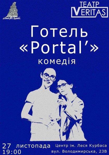 """Комедия """"Отель """"Portal'"""""""