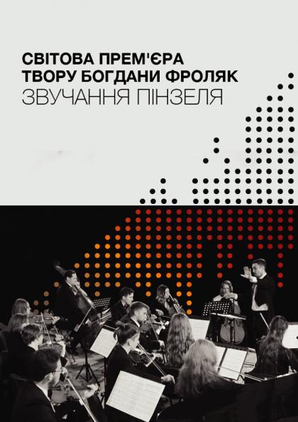 Звучання Пінзеля. Органний фестиваль