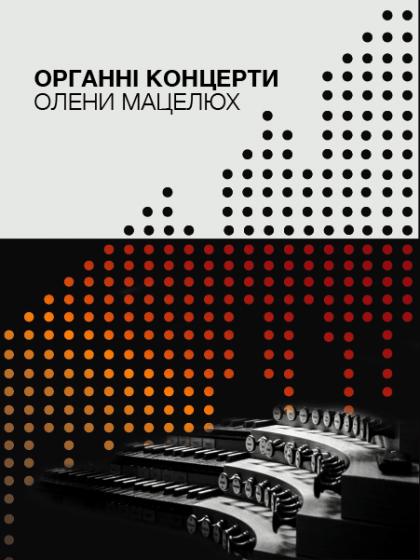Шедеври органної музики. Олена Мацелюх