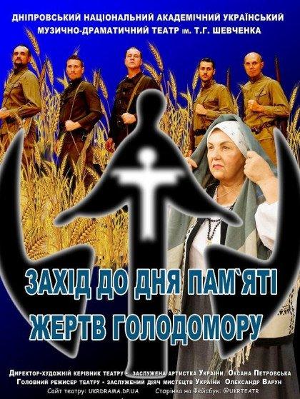 Захід до дня пам`яті жертв голодомору
