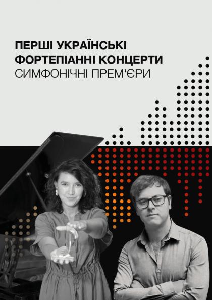 Перші українські фортепіанні концерти
