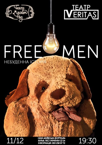 """""""Free Men. Небуденна історія."""""""