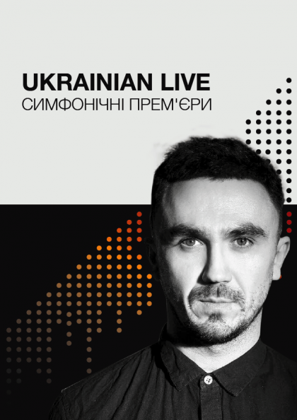 Ukrainian Live. Симфонічні прем'єри