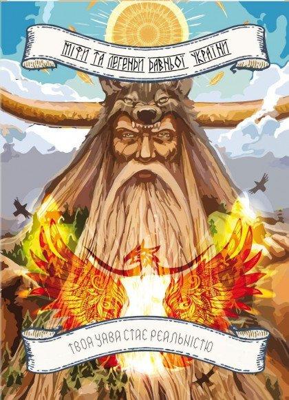Мифы и легенды древней Украины