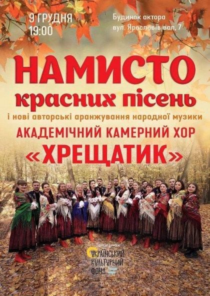 НАМИСТО КРАСНИХ ПІСЕНЬ і нові авторські аранжування народної музики
