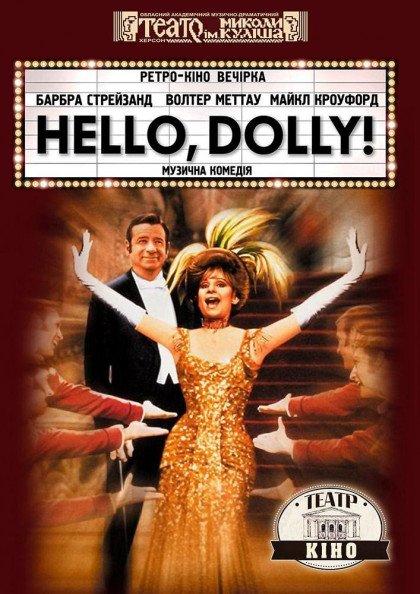 """РетроКіно в театрі: """"Хеллоу, Доллі"""""""