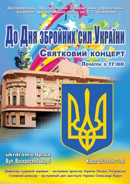 Святковий концерт до Дня Збройних Сил України