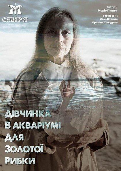 """Морис Панич """"Девочка в аквариуме для золотой рыбки"""""""