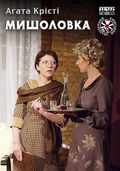 Мишоловка
