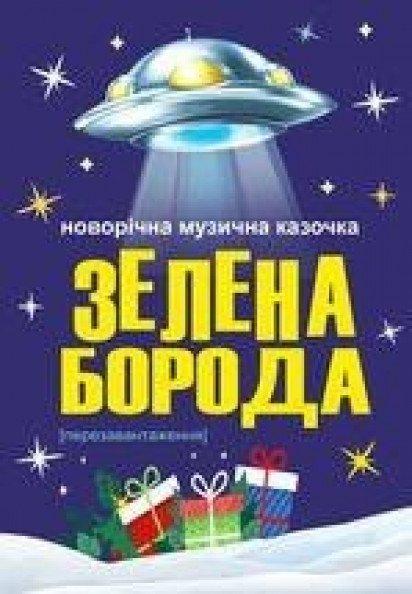 Новорічна казка- 2021 Зелена Борода