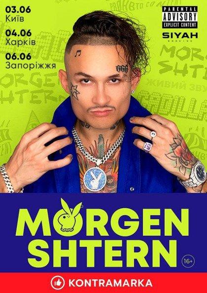 Моргенштерн 16+ (Запорожье)