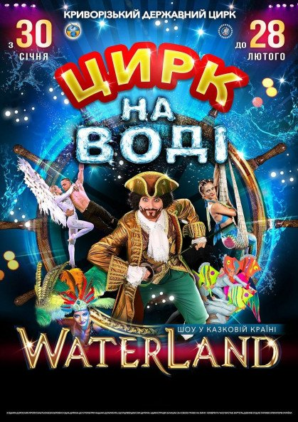 Цирк на воді Waterland