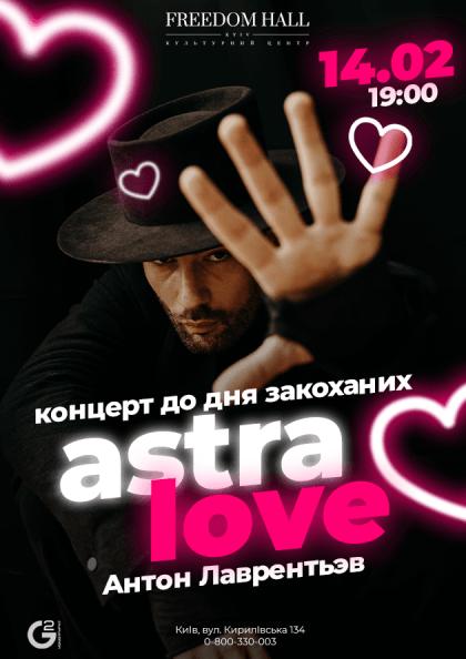 Антон Лаврентьєв & Аліна Астровська Равновесие