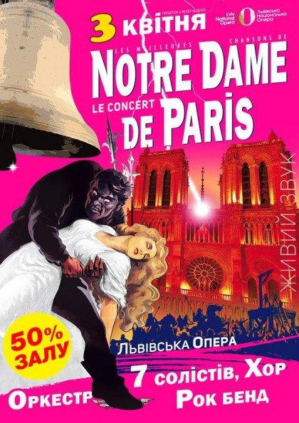 NOTRE DAME DE PARIS Le Concert (НОТР ДАМ ДЕ ПАРИ)