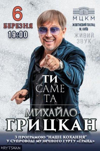 """Михайло Грицкан """"Наше кохання"""""""
