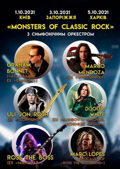 """""""Monsters of Classic Rock"""" з симфонічним оркестром (Харків)"""