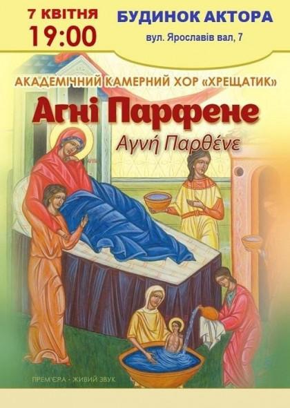 Агни Парфене - Αγνή Παρθένε