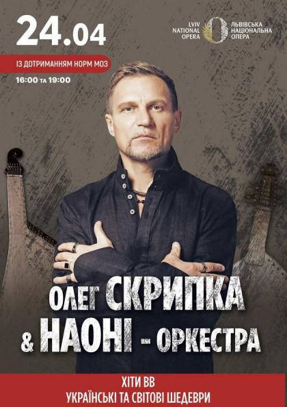 Олег Скрипка та НАОНІ