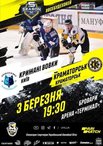 ХК «Крижані Вовки» - ХК «Краматорськ»