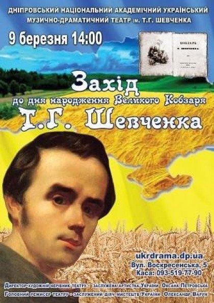 Захід до дня народження Т.Г.Шевченка