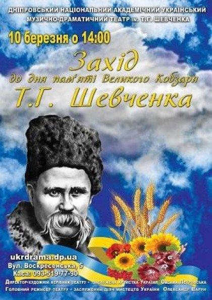 Захід до дня пам`яті Т.Г.Шевченка