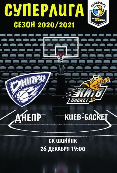 БК Дніпро - БК Київ