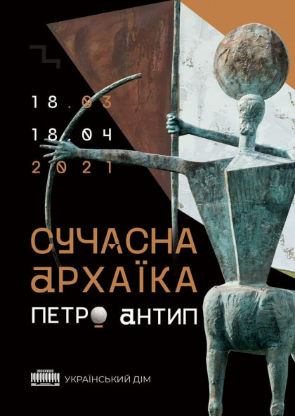 """""""Сучасна архаїка"""". Постер виставки Петра Антипа в Українському домі"""