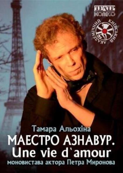 «Маестро Азнавур. Une vie d`amoure» Моновистава Петра Миронова