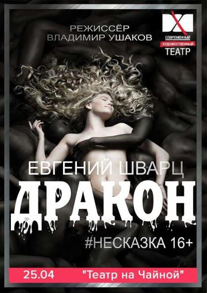 Дракон (Одесса)