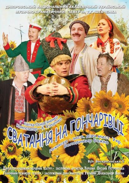 Сватанье на Гончаровке в Днепре ᐉ 2021 ᐉ купить билет в ...