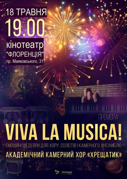 """Viva La Musica! у кінотеатрі """"Флоренція"""""""