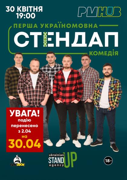 Первая Украиноязычная СТЕНДАП Комедия!