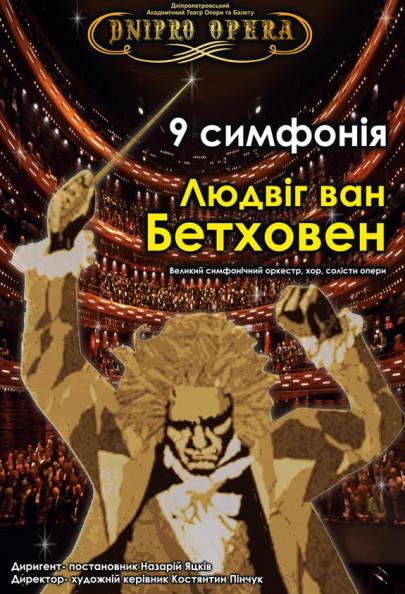 9 Симфонія Бетховена