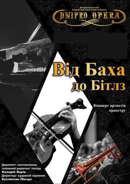 Від Баха до Бітлз (концерт)