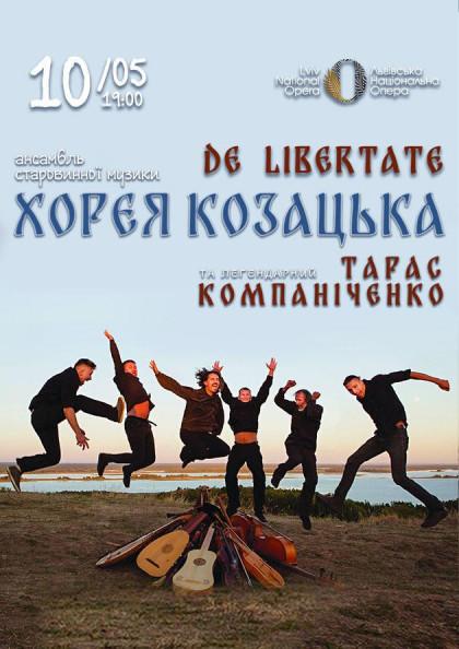 Сольний концерт Хорея козацька