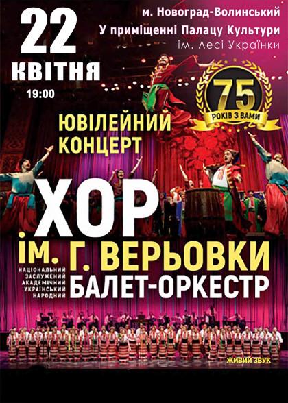 Хор Веревки - ЮБИЛЕЙНЫЙ КОНЦЕРТ