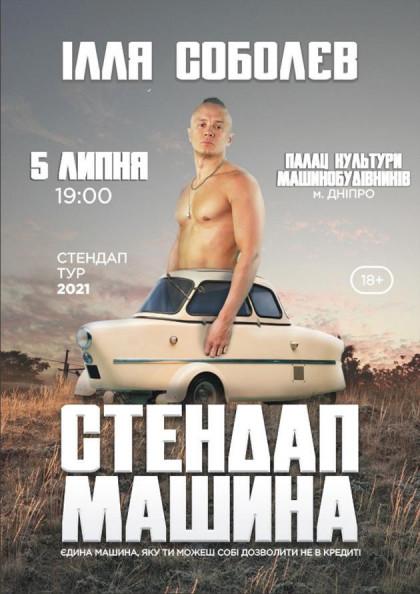 Ілля Соболєв СТЕНДАП-МАШИНА тур 2021 (Дніпро)