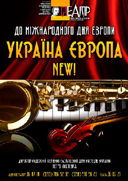 "Арт-шоу ""Україна Європа NEW"""