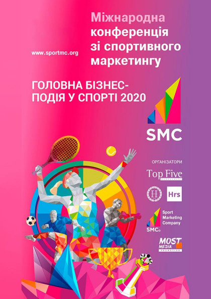 Міжнародна конференція зі спортивного маркетингу
