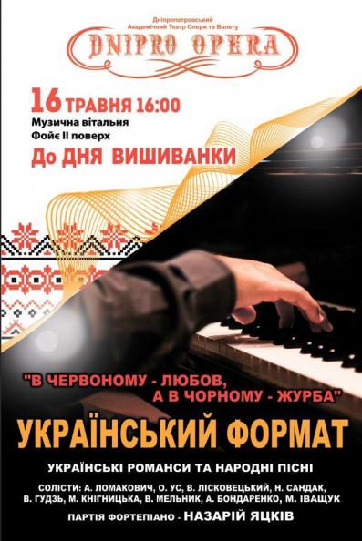 Український формат (концерт)