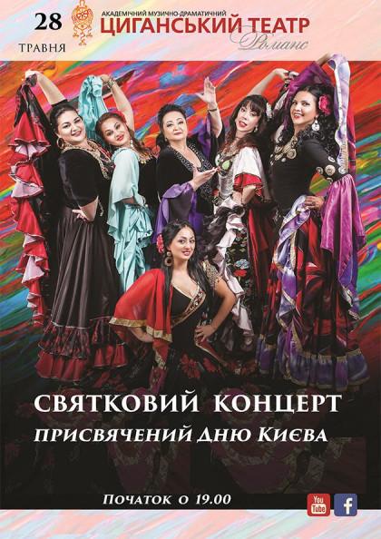 Великий святковий концерт до Дня Києва