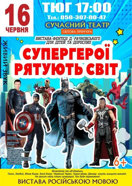 Супергерої рятують Світ