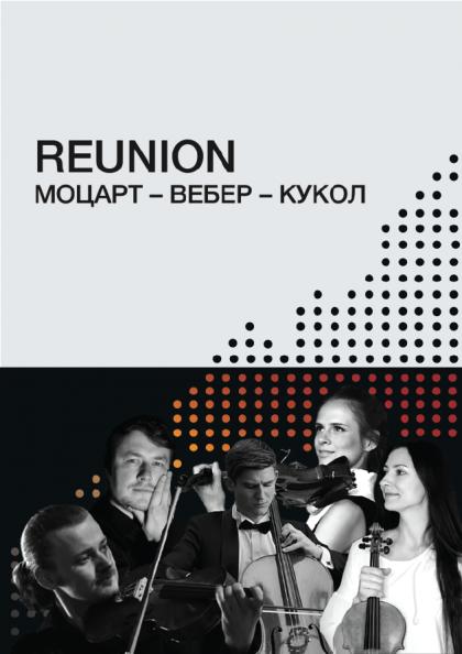 Reunion. Моцарт – Вебер – Кукол